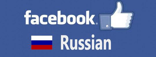 Facebook Russian